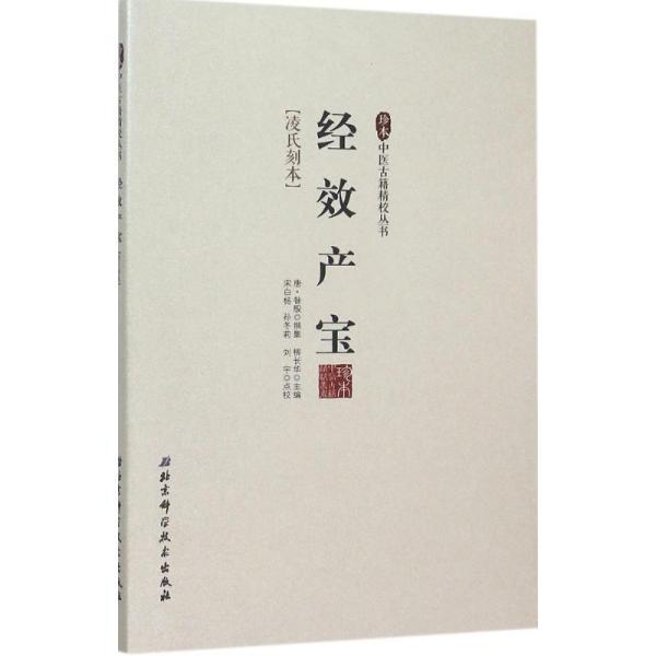 经效产宝/珍本中医古籍精校丛书