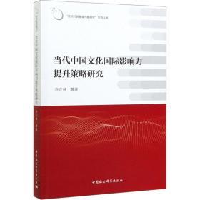 当代中国文化国际影响力提升策略研究