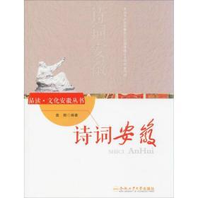 诗词安徽 中国古典小说、诗词 莫契 编著 新华正版