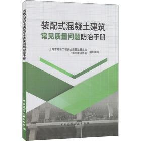 装配式混凝土建筑常见质量问题防治手册 建筑工程  新华正版