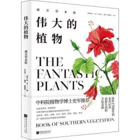 伟大的植物:南方草木状(古代植物学风貌图鉴)