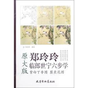 紫白丁香图罂粟花图(原大版)/郑玲玲临郎世宁六步学