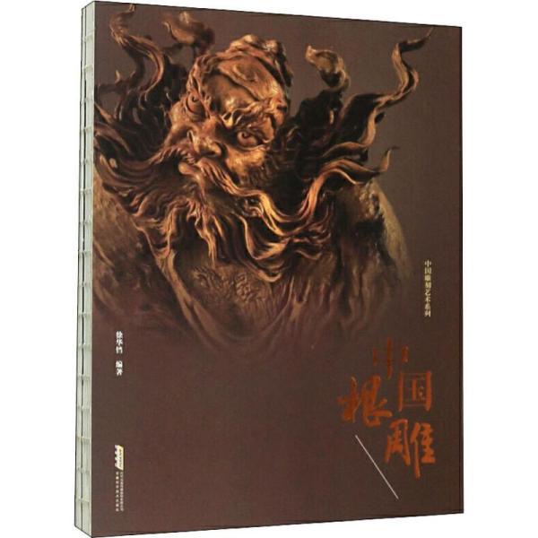 中国雕刻艺术系列:中国根雕