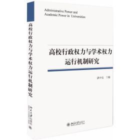高校行政权力与学术权力运行机制研究