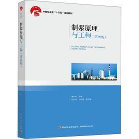 制浆原理与工程(第4版)