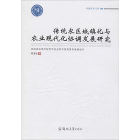 传统农区城镇化与农业现代化协调发展研究