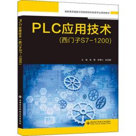 PLC应用技术(西门子S71200)