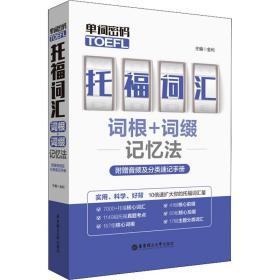 单词密码.托福(TOEFL)词汇词根+词缀记忆法(附赠音频及分类速记手册)