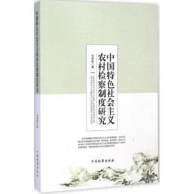 中国特社会主义农村检察制度研究 法学理论 马勇霞 著 新华正版