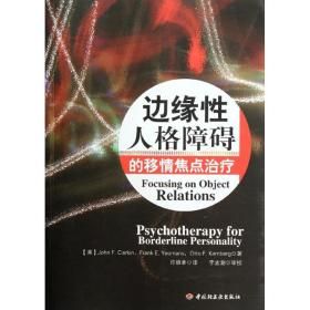 边缘性人格障碍的移情焦点治疗:万千心理