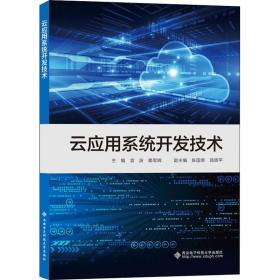 云应用系统开发技术