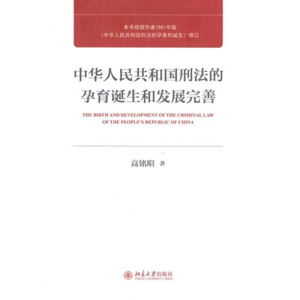 中华人民共和国刑法的孕育诞生和发展完善