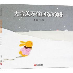 大雪盖不住回家的路 绘本 周旭 新华正版
