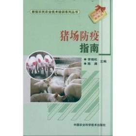新型农民农业技术培训系列丛书:猪场防疫指南
