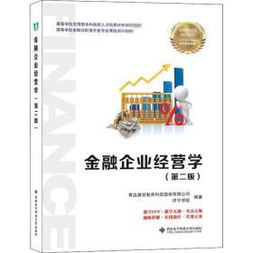 金融企业经营学(第二版)