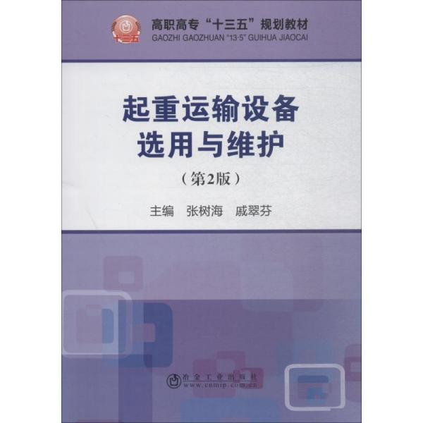 起重运输设备选用与维护(第2版)