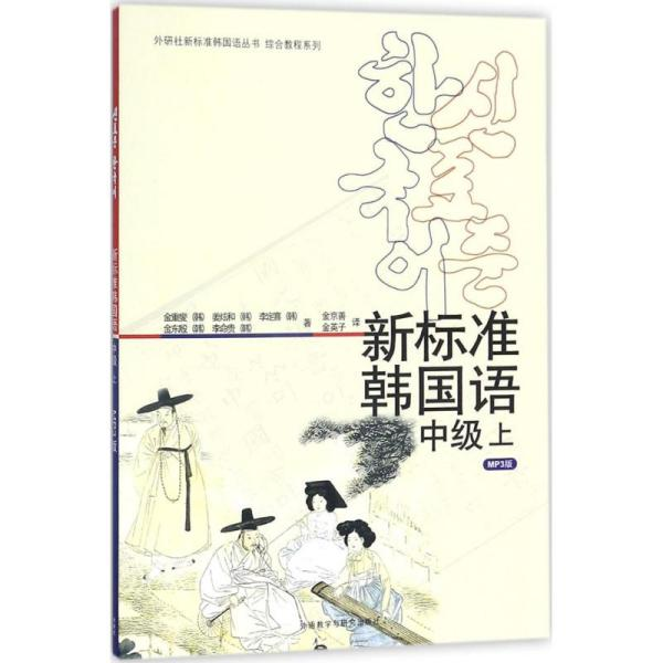 新标准韩国语(中级1)