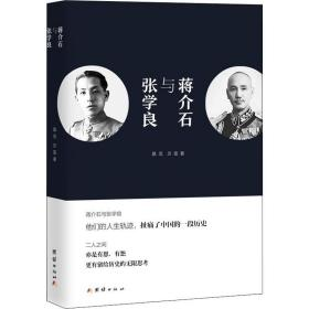 蒋介石与张学良