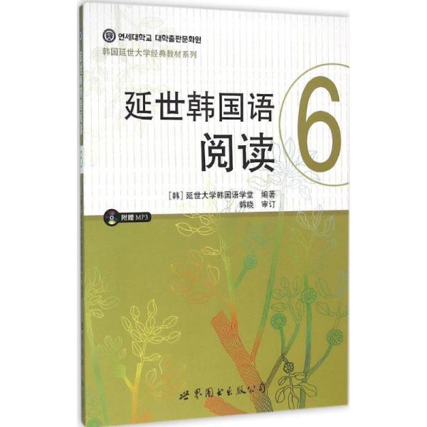 延世韩国语阅读6