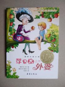 国际大奖小说---苹果树上的外婆