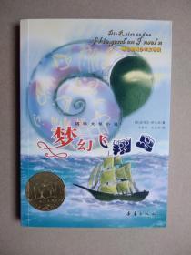 国际大奖小说--梦幻飞翔岛
