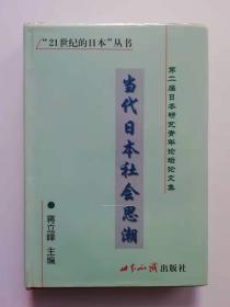 当代日本社会思潮:第二届日本研究青年论坛论文集(21世纪的日本丛书)