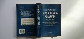 解读最高人民法院司法解释:民事卷 (1997-2002)