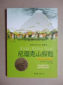 国际大奖小说.爱藏本--尼瑙克山探险