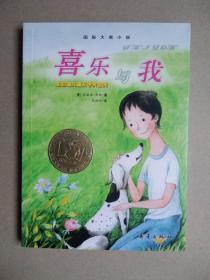国际大奖小说--喜乐与我