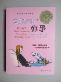 国际大奖小说.爱藏本--思黛拉街的鲜事