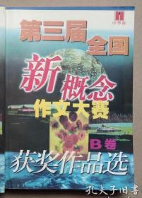 中华杯第三届全国新概念作文大赛获奖作品选 B卷(库存书自然旧)
