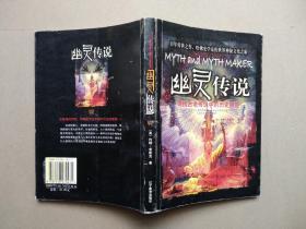 幽灵传说:寻找古老传说中的历史踪迹.