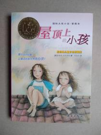 国际大奖小说.爱藏本--屋顶上的小孩