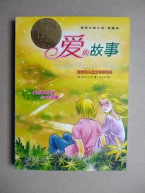 国际大奖小说.爱藏本--爱的故事