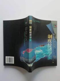 制度经济学派(当代世界十大经济学派丛书)