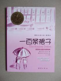 国际大奖小说.爱藏本--一百条裙子