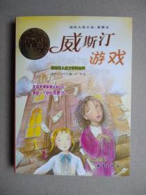 国际大奖小说.爱藏本--威斯汀游戏
