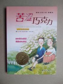 国际大奖小说.爱藏本--苦涩巧克力