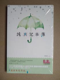 纯真记事薄(儿童文学金牌作家书系)【全新正版 塑封】