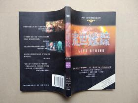 末世迷踪系列小说1---末世迷踪