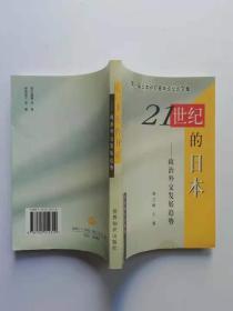 二十一世纪的日本--政治外交发展趋势:第一届日本研究青年论坛论文集