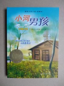 国际大奖小说.爱藏本--小河男孩