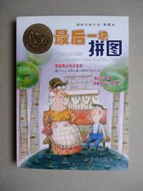国际大奖小说.爱藏本--最后一块拼图