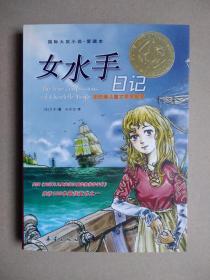 国际大奖小说.爱藏本--女水手日记