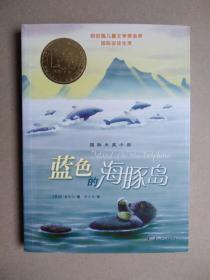 国际大奖小说--蓝色的海豚岛