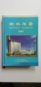 衡水年鉴.2004年卷(总第8卷)
