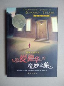 国际大奖小说--爱德华的奇妙之旅(波士顿全球号角奖金奖)