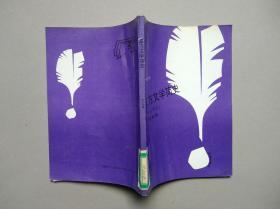 世界文学评介丛书---东方文学简史(印度部分)
