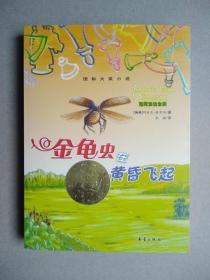 国际大奖小说--金龟虫在黄昏飞起