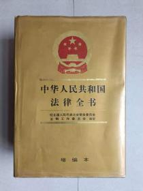 中华人民共和国法律全书 增编本(1990-1992)【精装重3.10公斤】【快递费可协商】